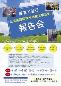 20190421 北海道報告会