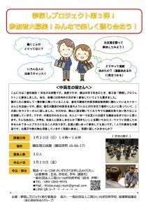 20200322 yumesagashipj3_omote