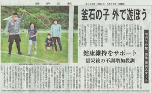200517 釜石の子 外で遊ぼう【岩手日報】