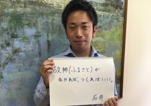 石井さん4-2