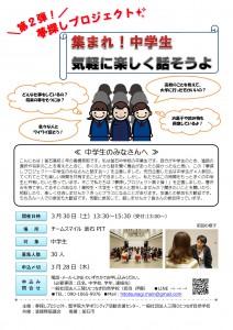 【第2弾】中学生向け_表-1
